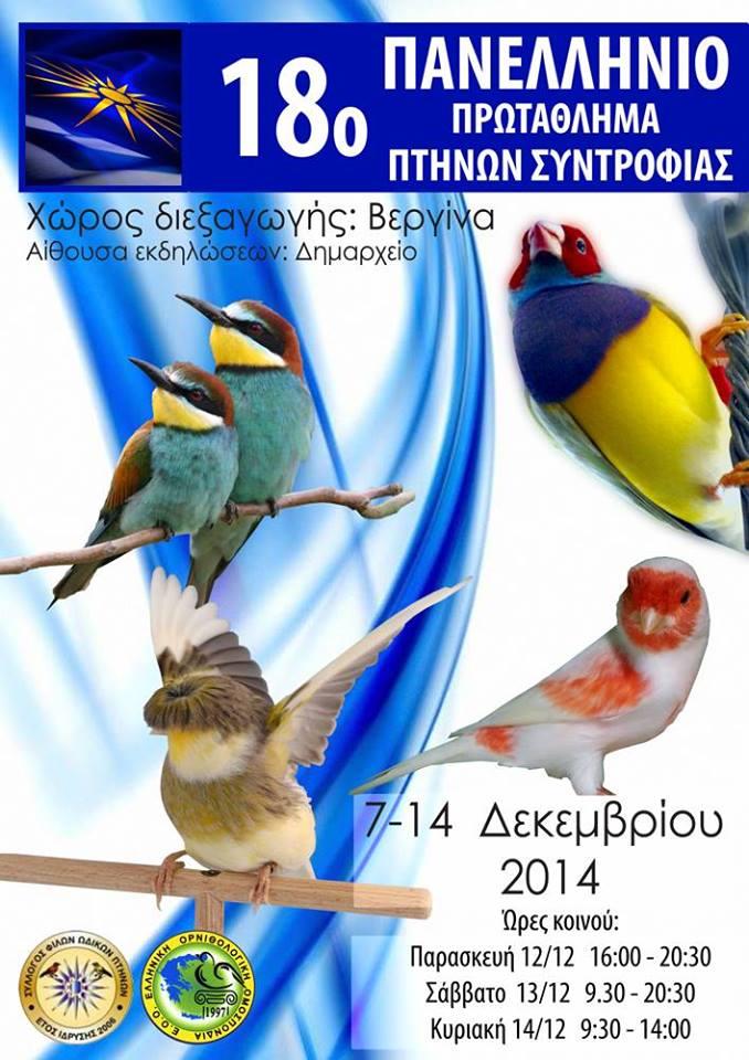 14ο Πανελλήνιο Πρωτάθλημα Πτηνών Συντροφιάς ΕΟΟ 2014