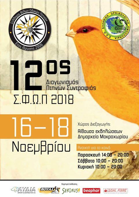 10ος Διαγωνισμός Πτηνών Συντροφιάς 2016