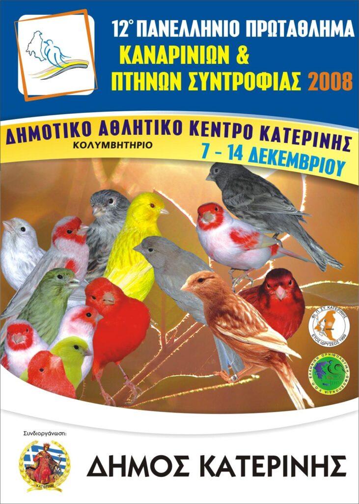 12ος Πανελλήνιος διαγωνισμός ΕΟΟ 2008