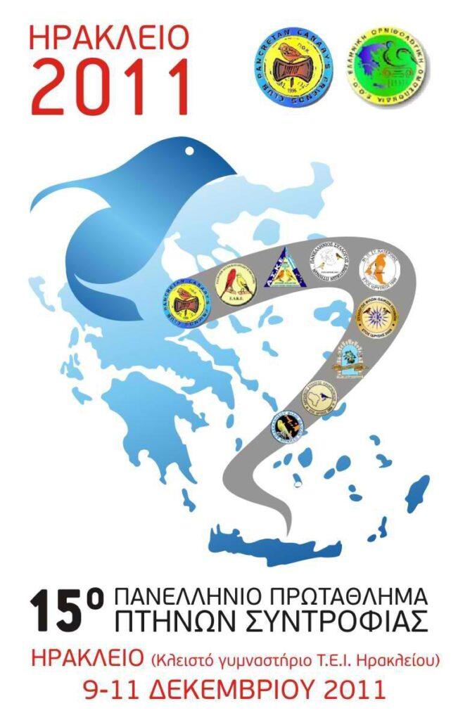 15ος Πανελλήνιος διαγωνισμός ΕΟΟ 2011