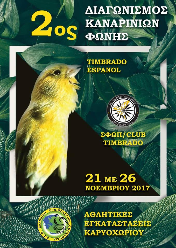 2ος Τοπικός διαγωνισμός Timbrado Espanol 2017