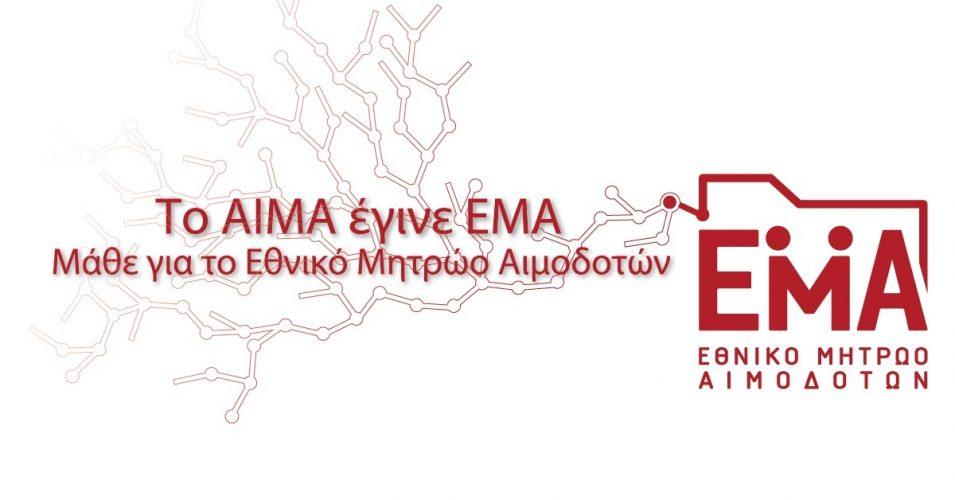 EMAaima e1516951675209