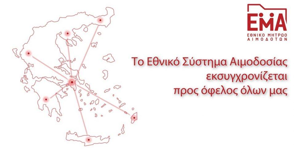 EMAmap 1 e1516950809174