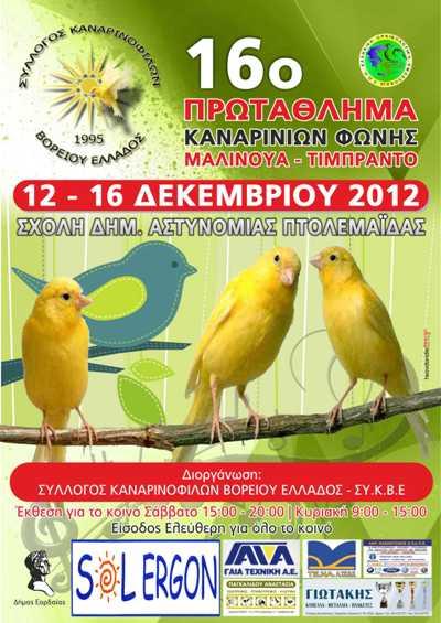 16ος Πανελλήνιος διαγωνισμός ΕΟΟ 2012